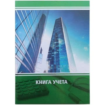 Книга учета А4 96л. клетка блок офсет обложка тв. ламинир. картон (Office Space)